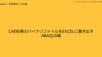 CAE結果をExcelに出力(ABAQUS編)- Composeデータ処理事例07