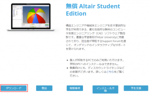 Altair Student Edition