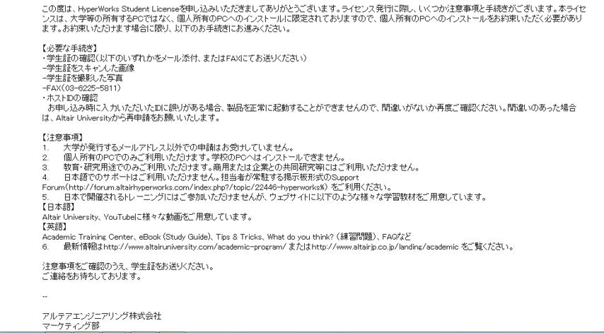 HyperWorks Student Edition日本語メール