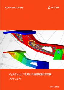 OptiStructを用いた構造最適化の実践