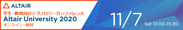 学生・教員向けテクノロジーカンファレンス「Altair University Japan 2020」