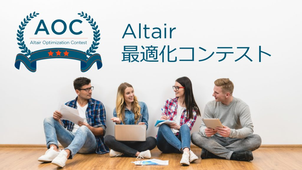 Altair最適化コンテスト