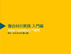 ebook 複合材解析の実践 入門編